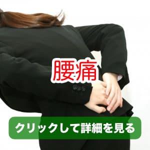 腰痛の症状別説明