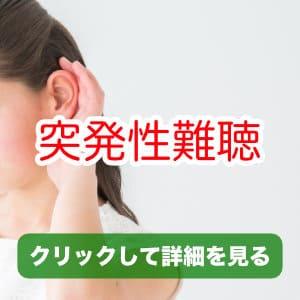 突発性難聴の症状説明
